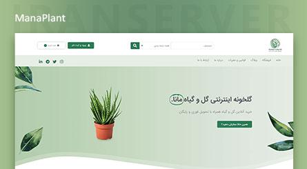 گل | درخت | گیاه | باغبان |گلدان | باغچه | گل و گیاه
